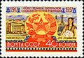 Stamp of USSR 2088.jpg