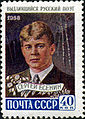 Stamp of USSR 2261.jpg