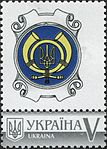 Stamp of Ukraine p20 with coupon.jpg