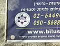 Star of David, Private Eye (303281261).jpg