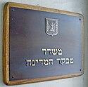 State Comptroller of Israel.jpg