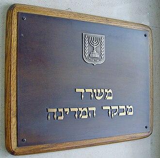State Comptroller of Israel - State Comptroller of Israel signboard