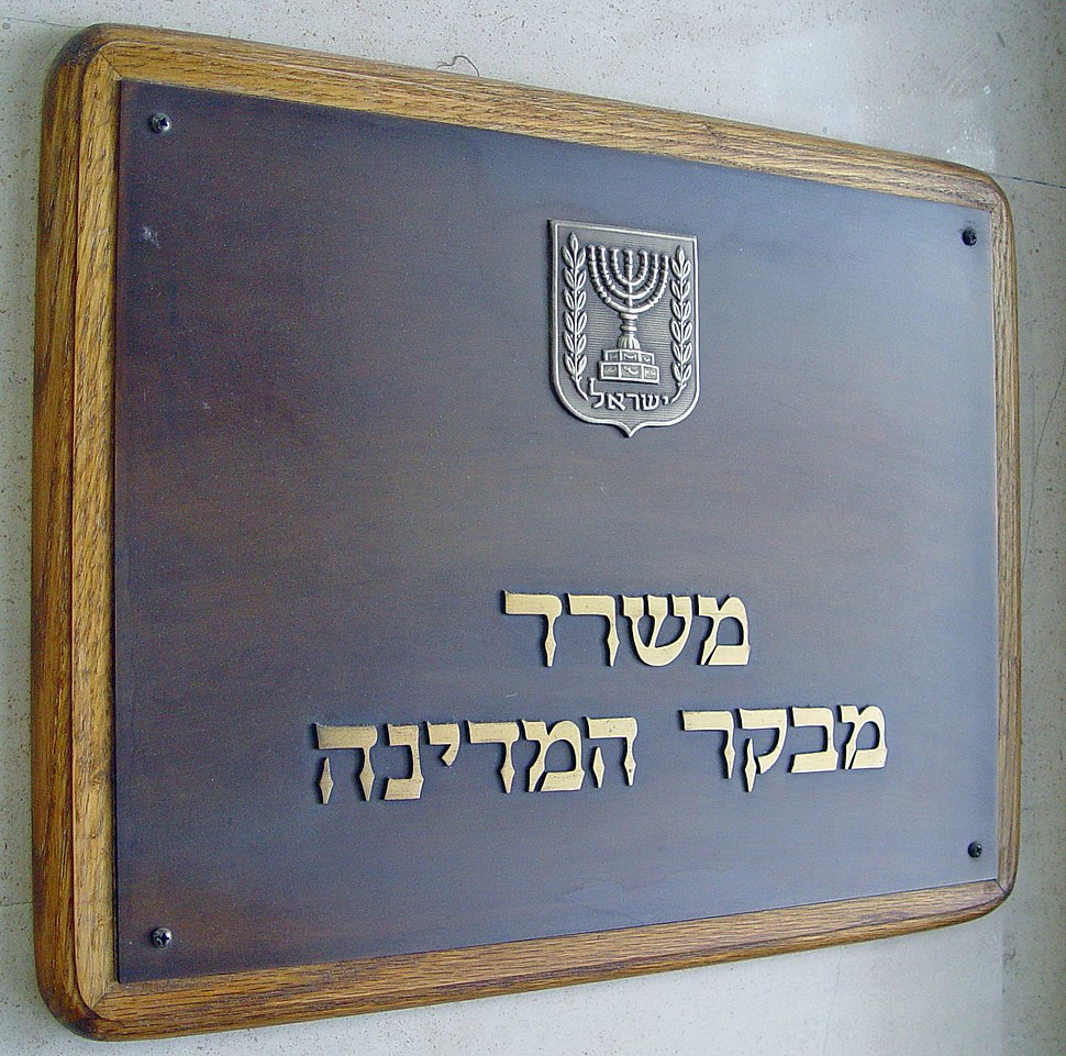State Comptroller of Israel