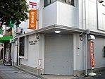 Sumiyoshi Bandaihigashi Ichi Post Office.jpg