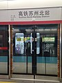 Suzhou North Railway Station Sign (Suzhou Metro Line 2).jpg
