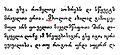 Synodal printing house georgian typeface.jpg