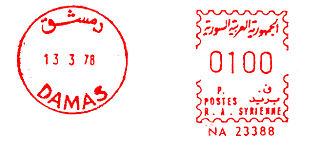Syria stamp type 1.jpg