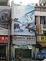Taipei Xinglong Store, Tatung 3C 20120616.jpg