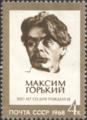The Soviet Union 1968 CPA 3615 stamp (Maxim Gorky (after Valentin Serov, 1905)).png