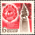 The Soviet Union 1969 CPA 3840 stamp (Romanian Arms and Soviet War Memorial in Bucharest).png