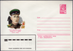 The Soviet Union 1980 Illustrated stamped envelope Lapkin 80-229(14243)face(Pyotr Taran).png