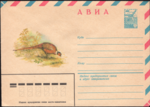 The Soviet Union 1980 Illustrated stamped envelope Lapkin 80-275(14289)face(The common pheasant).png