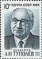 The Soviet Union 1988 CPA 5994 stamp (Birth centenary of Andrei Tupolev, Soviet aeronautical engineer known for his pioneering aircraft designs as Director of Tupolev Design Bureau) small resolution.jpg