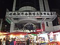 The Third Credit Cooperative of Chiayi 20160326 night.jpg