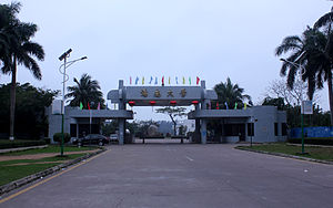 Hainan University - Image: The east gate of Hainan University