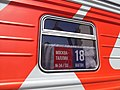 Train from Moscow at Balti jaam 04.jpg