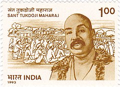 Tukdoji Maharaj 1995 stamp of India.jpg