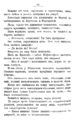 V.M. Doroshevich-Collection of Works. Volume VIII. Stage-84.png