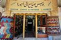 Vakil Bazaar بازار وکیل 23.jpg