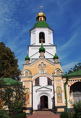 Voskresenskaya Church Kyiv.JPG
