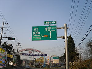 Joam-ri - Image: Welcome to Joam