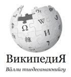 Wikipedia-logo-v2-krl-cyrl