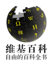 Wikipedia LOGO M 2018 B-Y Chinese Simplified.png