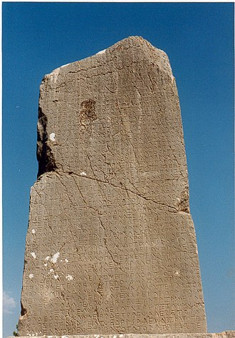 Lycia - Inscribed Xanthian Obelisk (ca.400 BC), a funerary pillar for a sarcophagus that probably belonged to Dynast Kheriga.