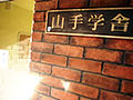 Yamategakusha.jpg
