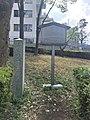 Yosano tekkan Akiko Residence Remains.jpg