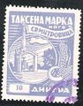 Yugoslav fiscal stamp for Sremska Mitrovica.png