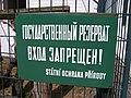 ZOO Chleby, ruské označení rezervace.jpg