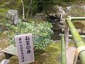 """Well of Tea"" in Jishoji (Ginkakuji) Temple.JPG"
