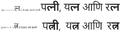(त्+न=त् + न =) Marathi alphabate cluster 'tna'.png