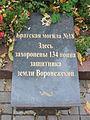 Братская могила № 18. Табличка.JPG