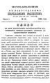 Вологодские епархиальные ведомости. 1889. №13, прибавления.pdf
