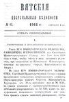 Вятские епархиальные ведомости. 1864. №17 (офиц.).pdf