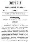 Вятские епархиальные ведомости. 1866. №09 (дух.-лит.).pdf