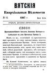 Вятские епархиальные ведомости. 1867. №14 (дух.-лит.).pdf