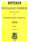 Вятские епархиальные ведомости. 1883. №06 (офиц.).pdf