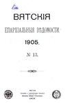 Вятские епархиальные ведомости. 1905. №13 (офиц.).pdf