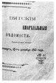 Вятские епархиальные ведомости. 1915. №51.pdf