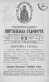 Екатеринославские епархиальные ведомости Отдел официальный N 20 (11 июля 1901 г) Год 30.pdf
