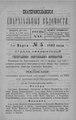 Екатеринославские епархиальные ведомости Отдел официальный N 5 (1 марта 1892 г) Год 21.pdf