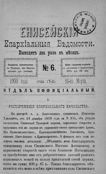 File:Енисейские епархиальные ведомости. 1900. №06.pdf