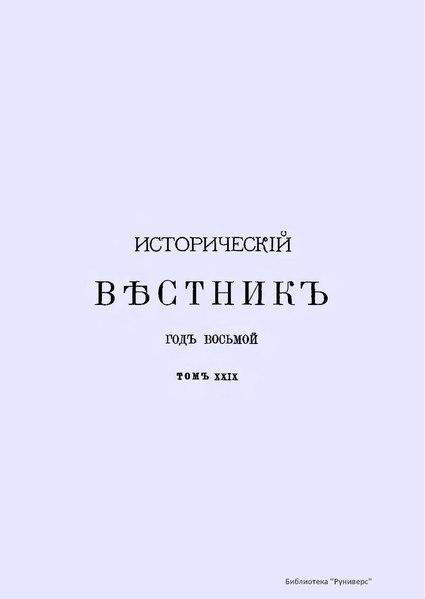 File:Исторический вестник. Том 029. (1887).pdf