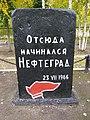 Камень Нефтеград.jpg