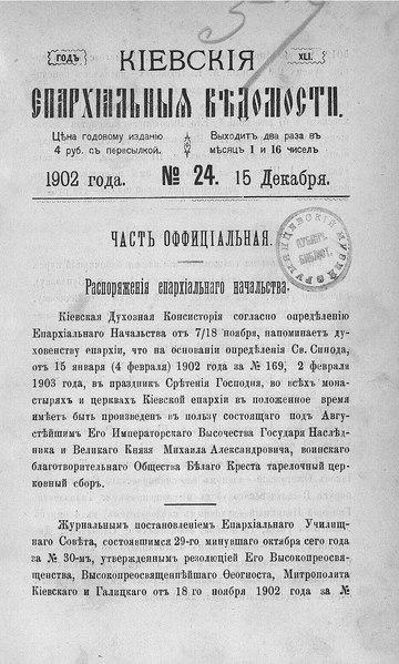 File:Киевские епархиальные ведомости. 1902. №24. Часть офиц.pdf