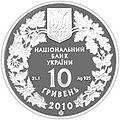 Ковила Українська аверс.jpeg