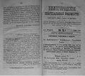 Нижегородские епархиальные ведомости. 1892. №04.pdf